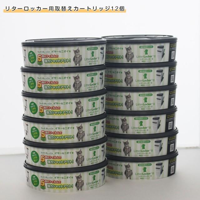 【送料無料】リターロッカーII 専用カートリッジ ...