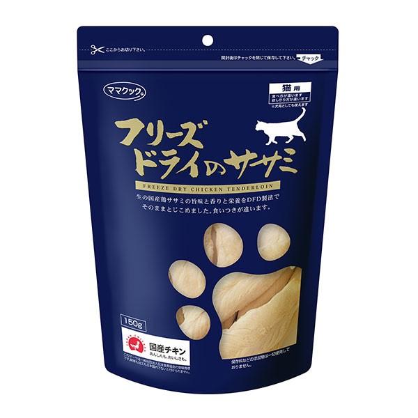 ママクック フリーズドライのササミ 猫用 150g【...