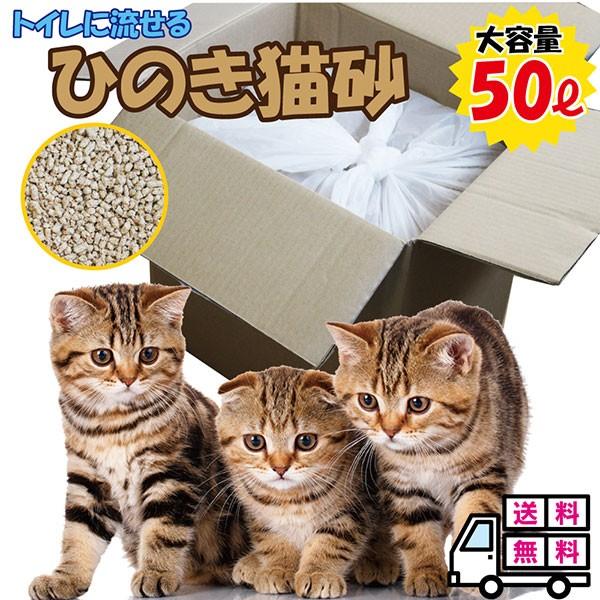 猫砂 ひのき猫砂(50L) 【流せる ひのき 消臭 固ま...