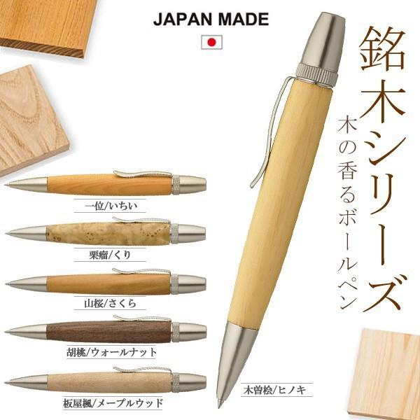 ボールペン 銘木ボールペン ウッドペン パトリオ...
