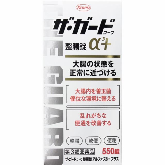 興和新薬 ザ・ガードコーワ整腸錠α3+ 550錠  ...