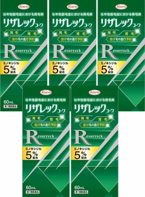 【送料無料!】興和新薬 リザレック コーワ 60m...