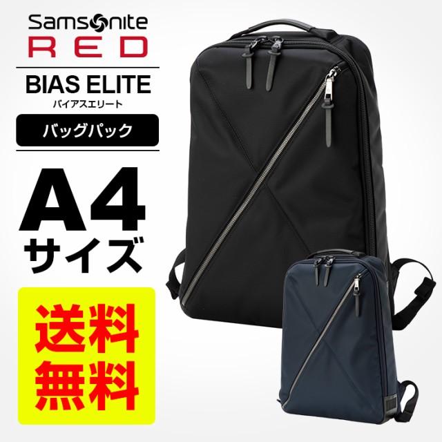 正規品 ビジネスバッグ リュック サムソナイトレッド Samsonite RED BIAS ELITE バイアスエリート バックパック エキスパンダブル メンズ