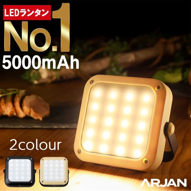 ランタン LED 充電式 ledランタン 1000ルーメン ...
