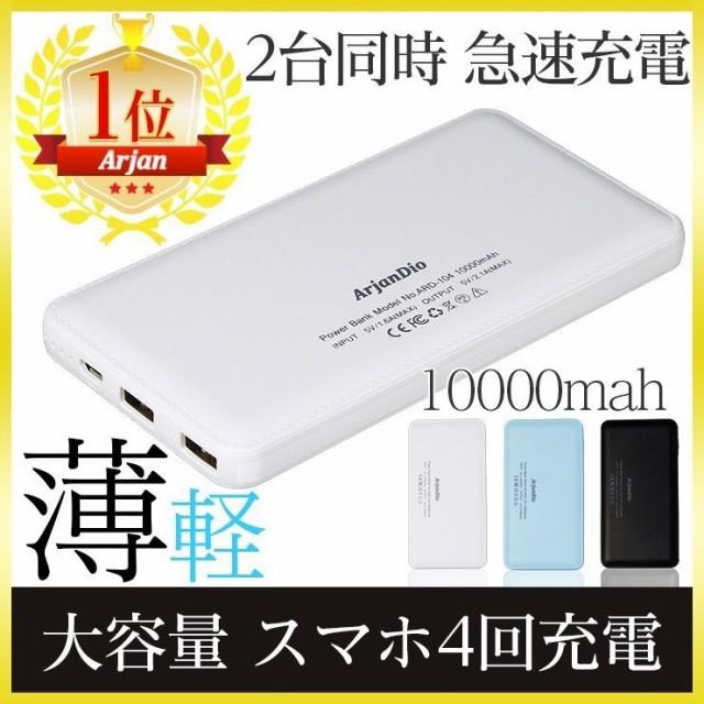 モバイルバッテリー 大容量 iPhone スマホ 充電器...