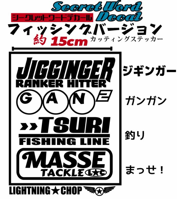 【ジギンガー ガンガン釣りまっせ!Type1】横幅...