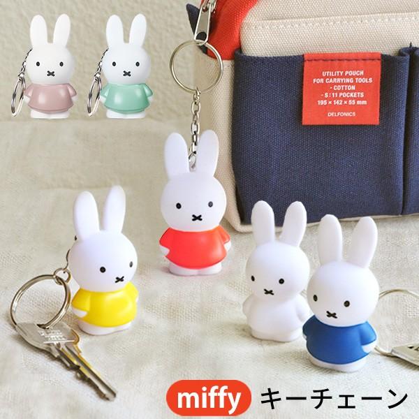 miffy ミッフィー キーホールダー 2個セット ★...