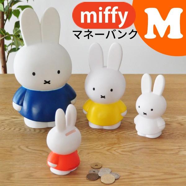 miffy ミッフィー 貯金箱 M [マネーバンク インテ...