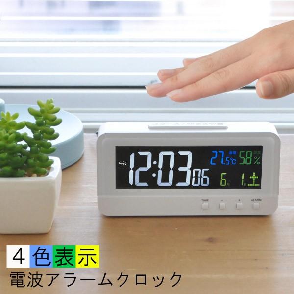 電波時計 置時計 デジタル 目覚まし時計 温度・湿...