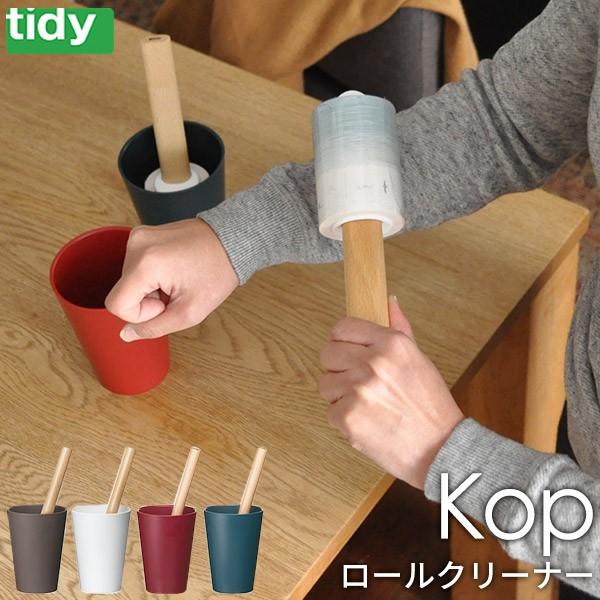 tidy コップ ロールクリーナー 日本製 [ロールクリーナー コロコロ ホコリ取りティディ コップ ]