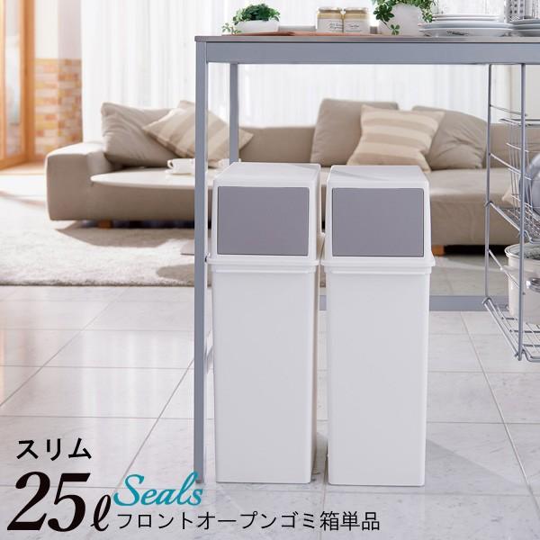 フロントオープンゴミ箱 スリム 25L 日本製 [タテ...