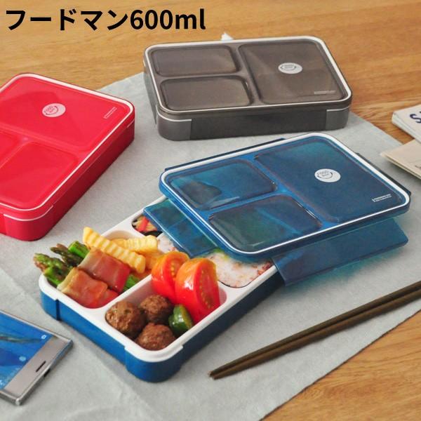 薄型 弁当箱 フードマン 600ml  [お弁当箱 1段 送...