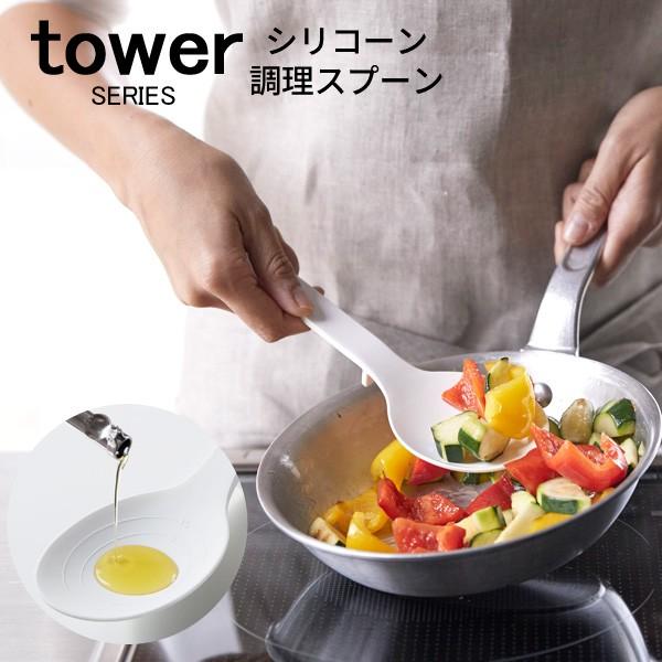 tower タワー シリコーン調理スプーン [ヘラ スパ...