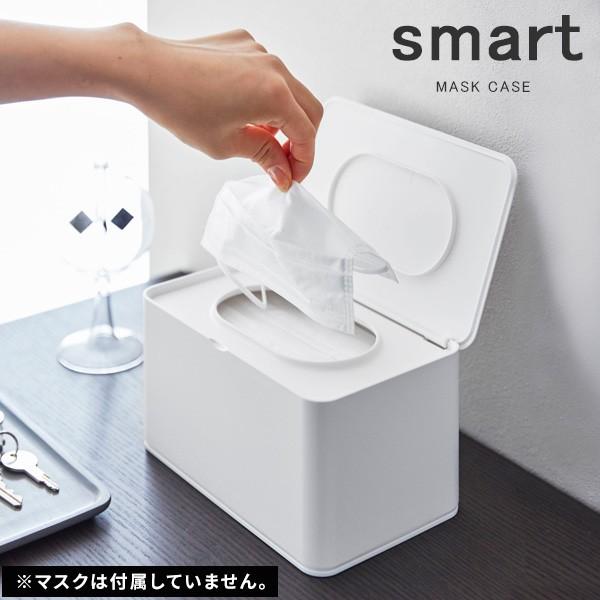 smart スマート マスクケース ホワイト ブラック ...