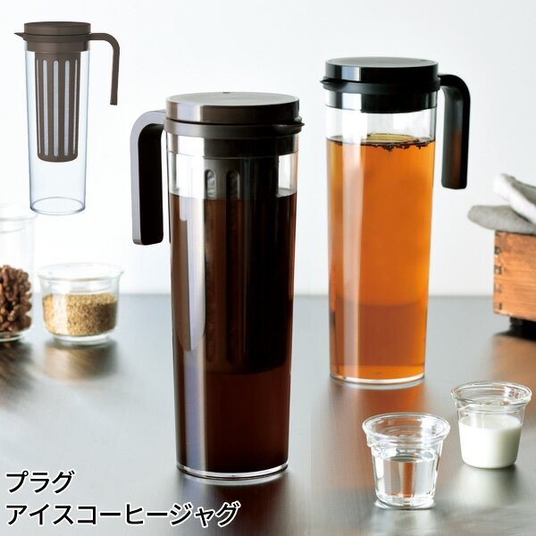 プラグ アイスコーヒージャグ 1.2L  [水出しアイ...