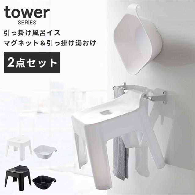 風呂イス&湯おけセット タワー tower [風呂椅子 ...