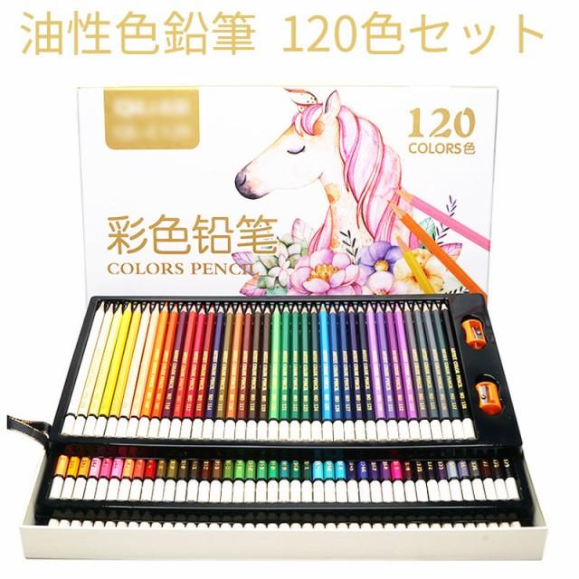油性色鉛筆 120色セット 鉛筆 筆記具 文房具 文具...