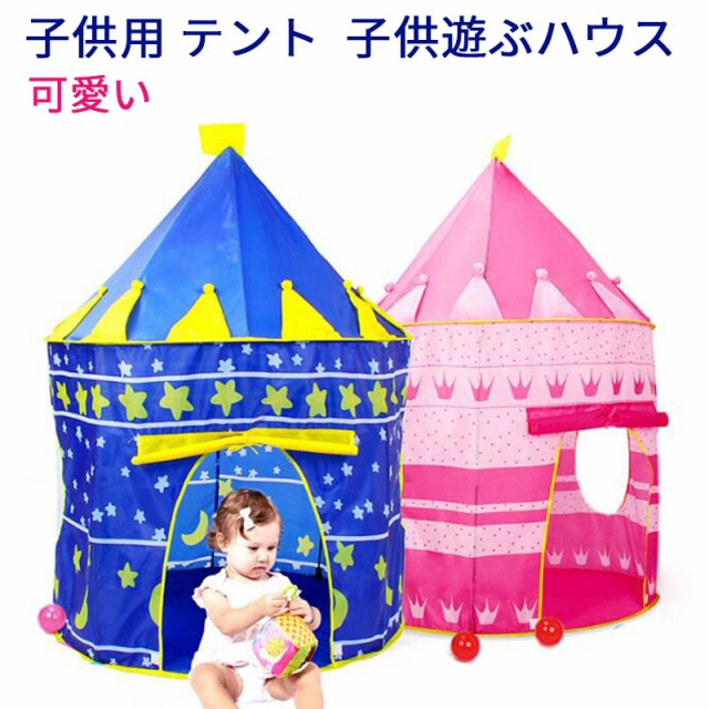 子供用 テント 子供遊ぶハウス キッズテント ...