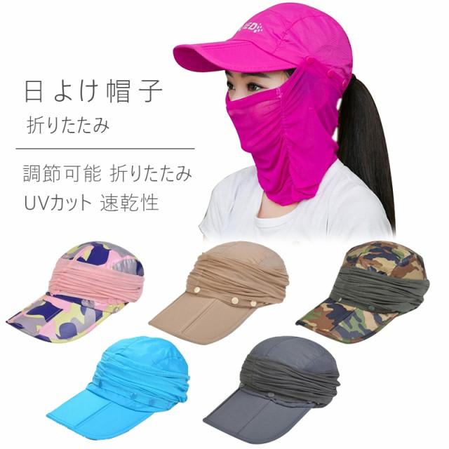 送料無料 日よけ帽子 フェイスマスク フェイスカ...