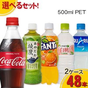 【工場直送】【送料無料】コカ・コーラ製品 500ml...