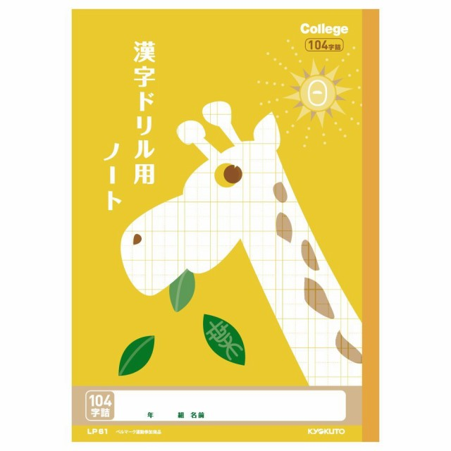 【メール便なら送料240円】日本ノート キョクト...
