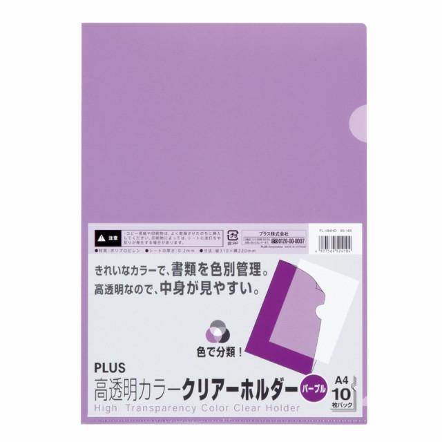 プラス(PLUS)高透明 カラークリアーホルダー A4 1...