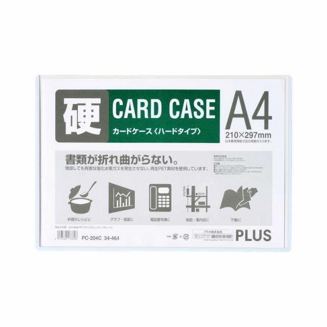 プラス(PLUS)カードケース パスケース ハードタイ...