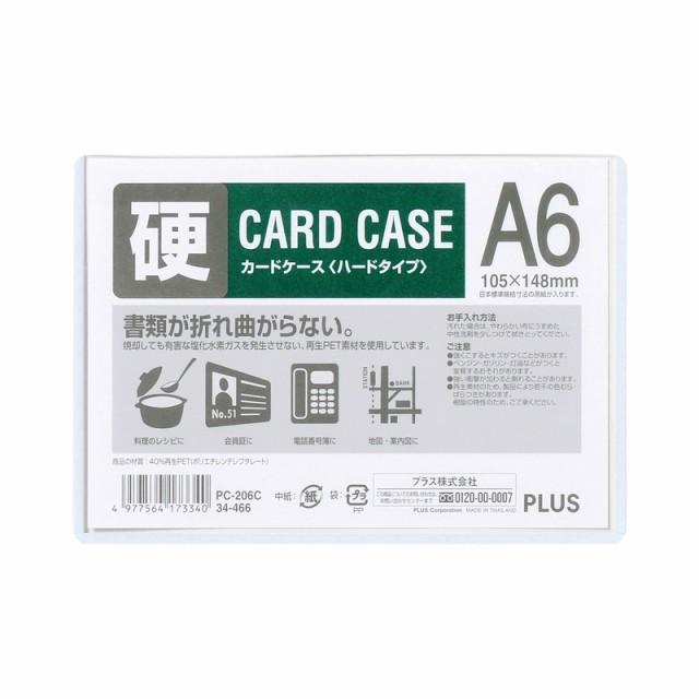 【メール便なら送料240円】プラス(PLUS)カードケ...