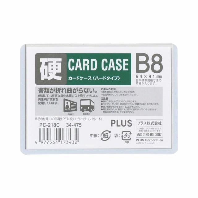 【メール便なら送料190円】プラス(PLUS)カードケ...