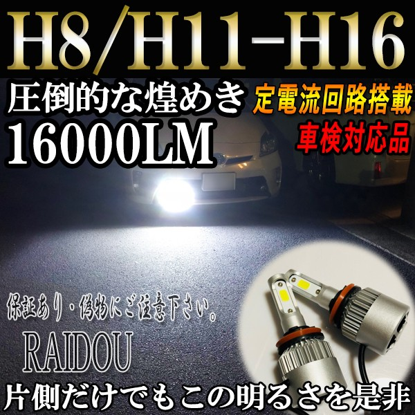 ワゴンR H17.9〜H20.8 MH22S フォグランプ LED H8...