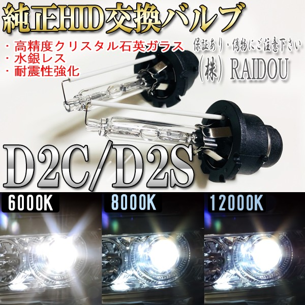 マツダ MPV H18.2- LY3P ヘッドライト D2S バルブ...