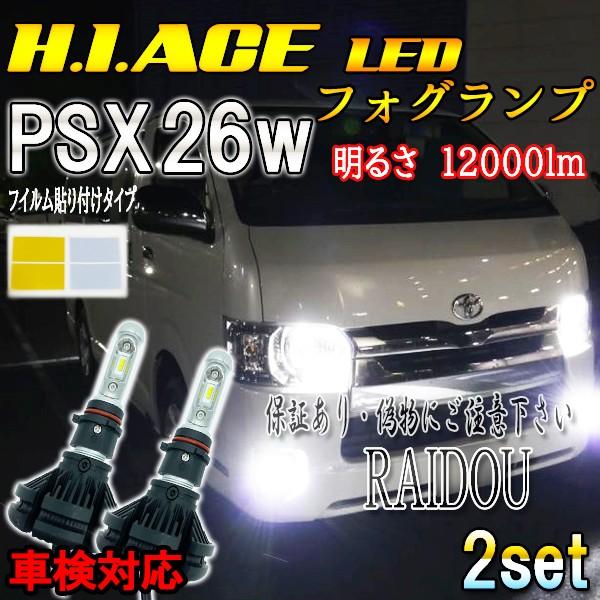ハイエース 200系 GDH/TRH  PSX26W LED フォグラ...
