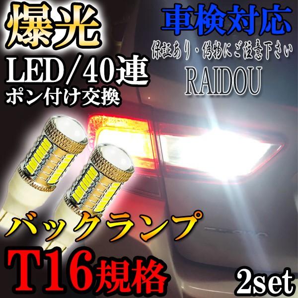 日産 マーチ H25.6〜 K13 バックランプ T16 LED ...