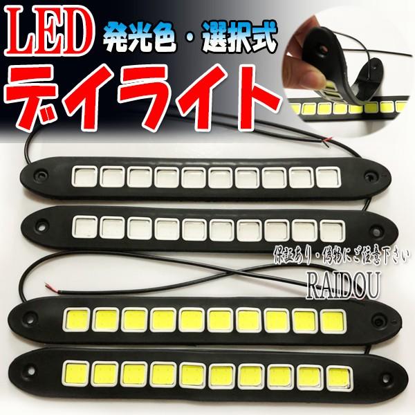 日産 エルグランド E52 デイライト LED 車検対応