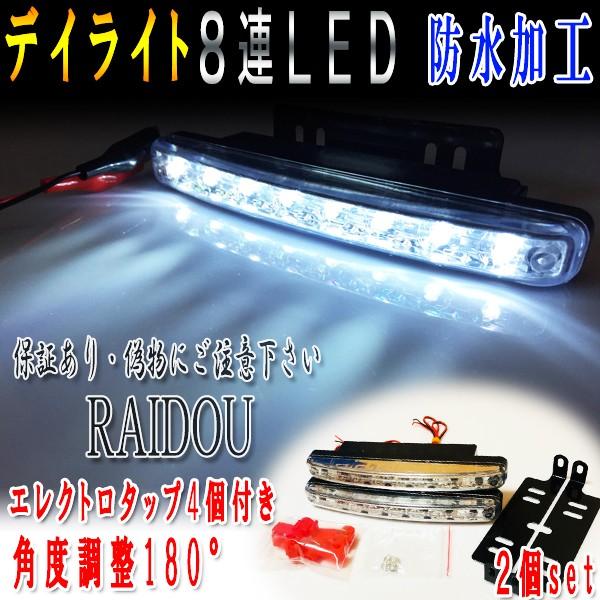 日産 ノート E11 デイライト LED 防水 ホワイト ...