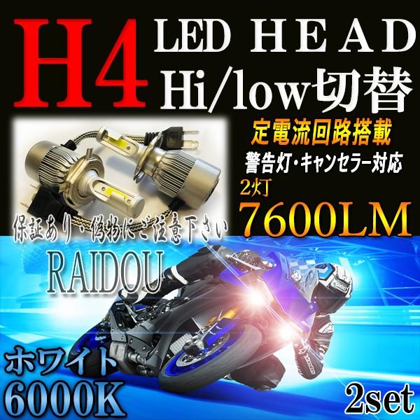 ヤマハ グランドマジェスティ250 バイク用 H4...