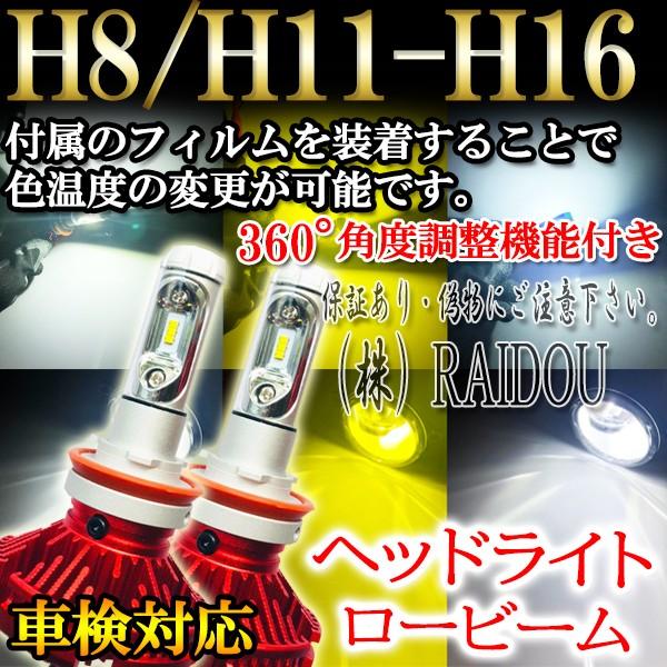 トヨタ  アイシス  ヘッドライト ロービーム  3色...