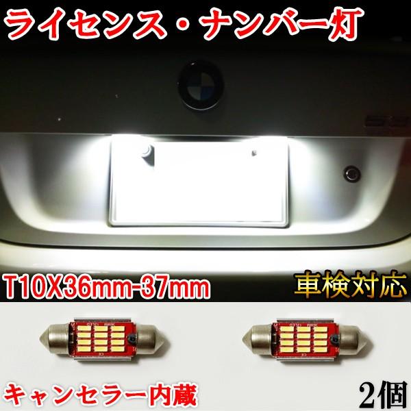 911 (996) ポルシェ LED ナンバー灯 ライセンスラ...