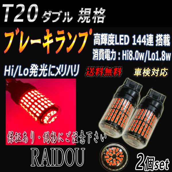 日産エルグランド H16.8〜H22.7 E51 LED T20 ダブ...