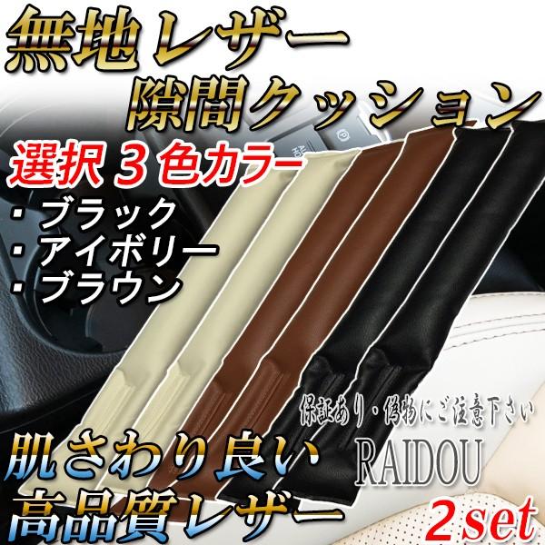アルファード 30系後期 シートカバー 車内 隙間ク...