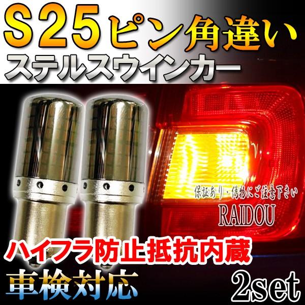 アルト ワークス H27.12- HA36S ウインカー LED S...