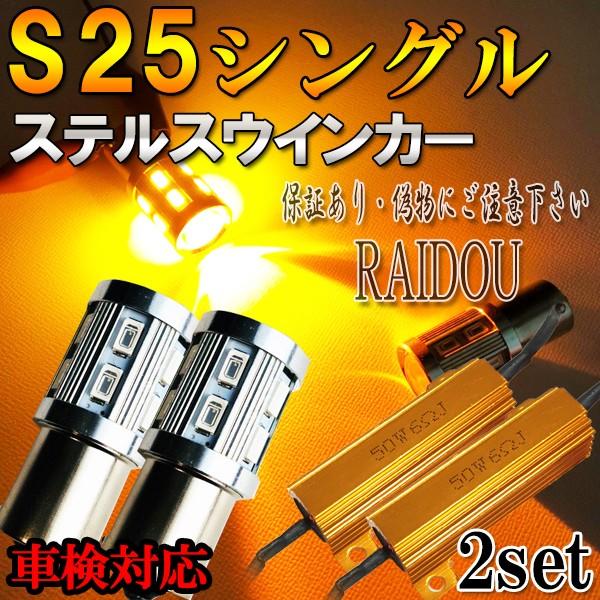 日産 ダットサン H9.1〜H14.8 D22 S25 ウインカー...