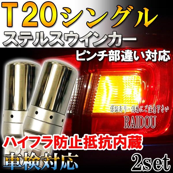 タンク H28.11〜 M900A/M910A ウインカー LED T20...