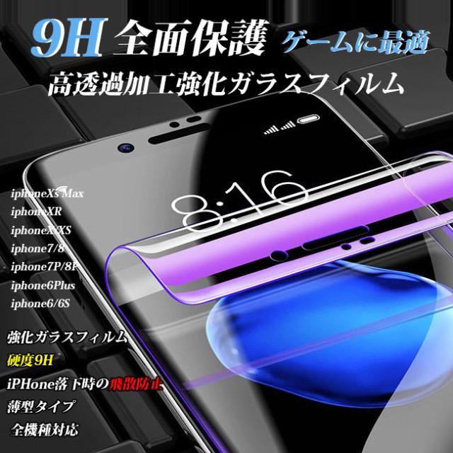 2点セット iPhoneX iPhone全機能対応 覗き見防止 ...