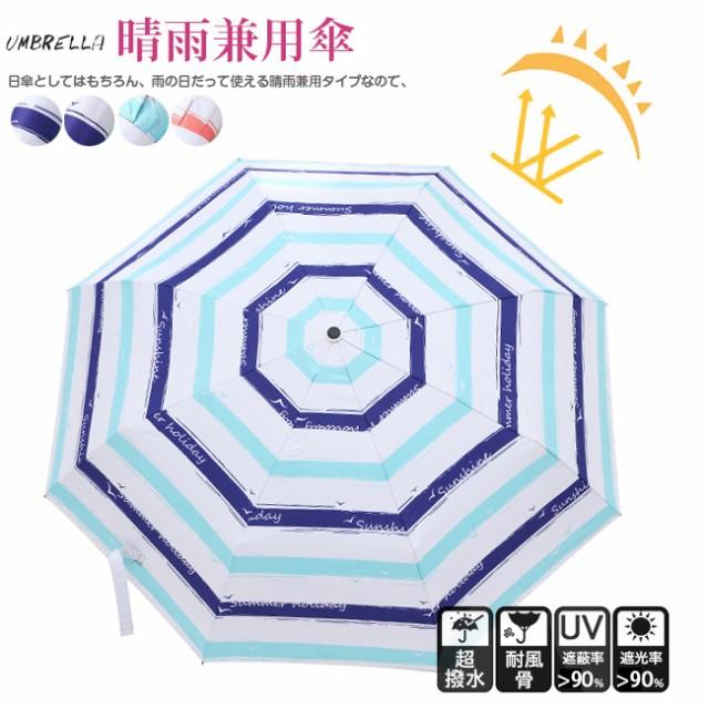 日傘折り畳み 折りたたみ傘 レディース おしゃれ ボーダー 晴雨兼用 日傘 uvカット 遮光 遮熱 耐風 丈夫 撥水 折り畳み 手開き 雨傘