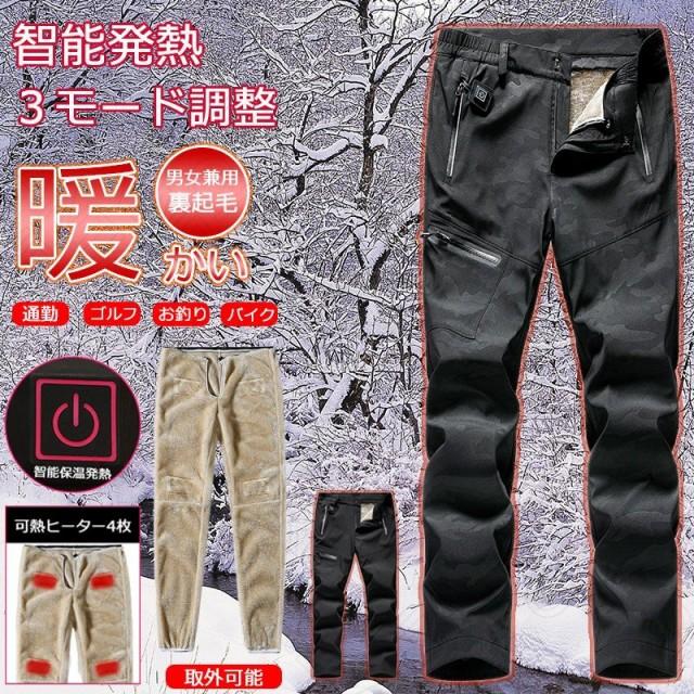 ヒーターパンツ  電熱パンツ  防寒パンツ USB加熱...
