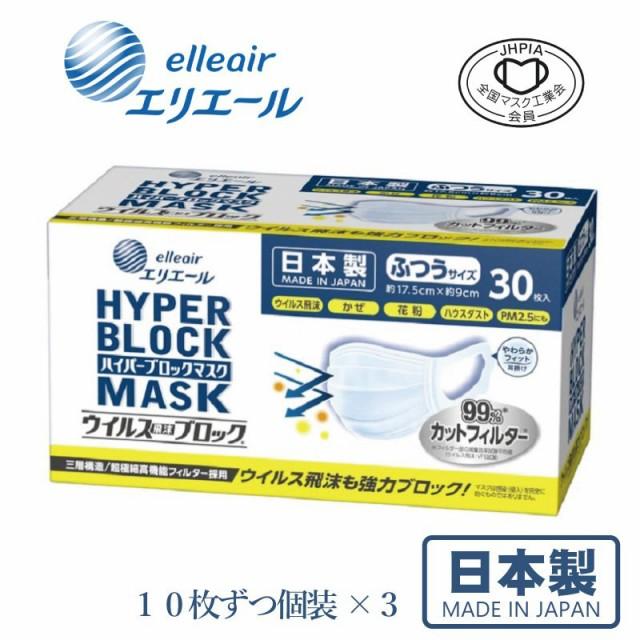 マスク 不織布 日本製 30枚入 エリエール ハイパ...