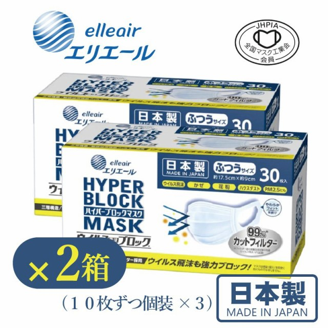【30枚入×2箱】マスク 不織布 日本製  エリエー...