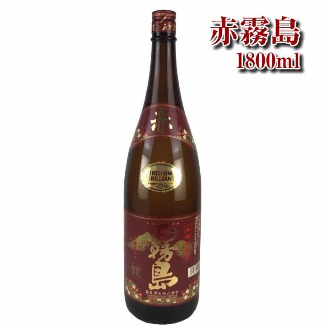 芋焼酎 霧島酒造 赤霧島 25度 1800ml 瓶 1.8L い...