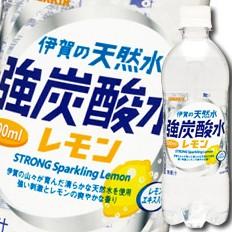 【送料無料】サンガリア 伊賀の天然水 強炭酸水...